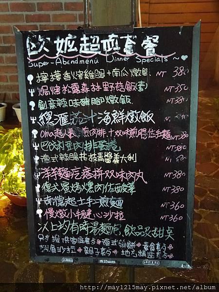 3.歐嬤烏蘇拉經典德式料理 永康街 捷運東門站.JPG