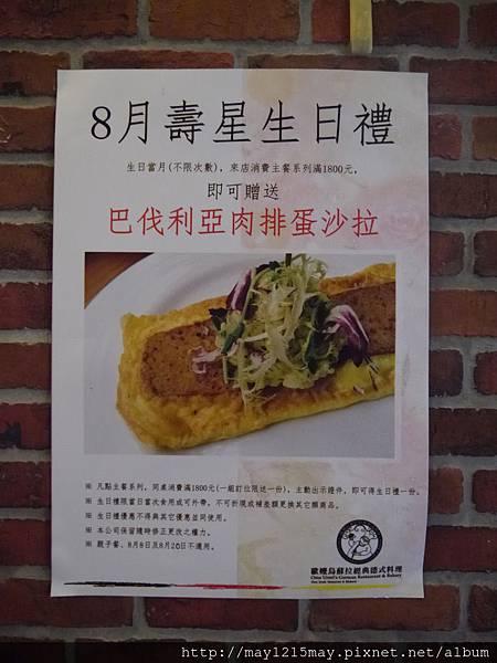 5.歐嬤烏蘇拉經典德式料理 永康街 捷運東門站.JPG