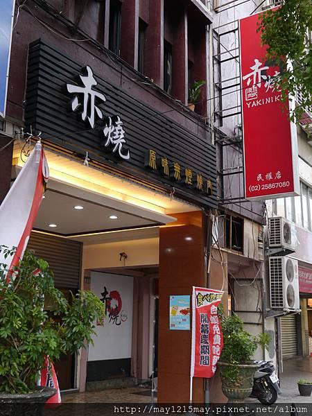 1.台北 燒肉 日式料理 赤燒.JPG