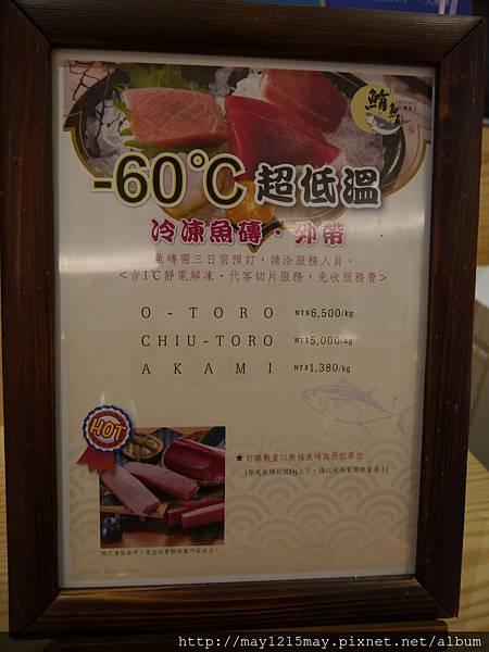 13鮪魚專賣店 信義區 lamigo 美食 餐廳.JPG