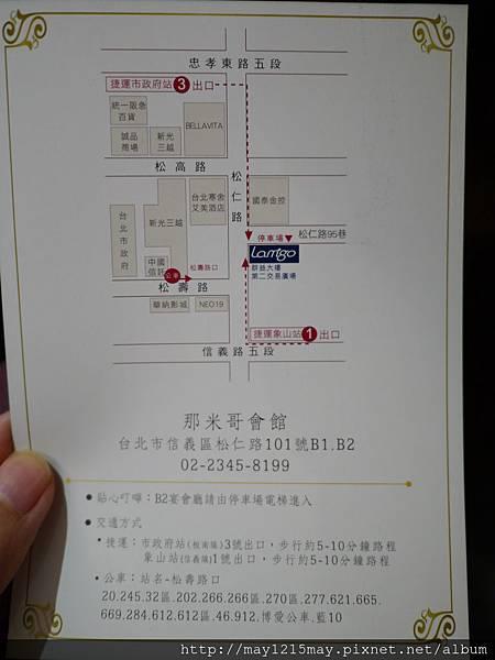 49鮪魚專賣店 信義區 lamigo 美食 餐廳.JPG