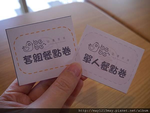 2採糖貝貝.JPG
