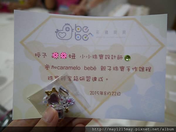 24採糖貝貝.JPG
