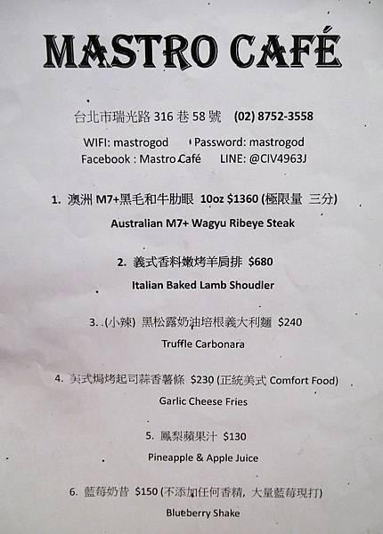 11.內湖 美式餐廳 咖啡廳 mastro.JPG