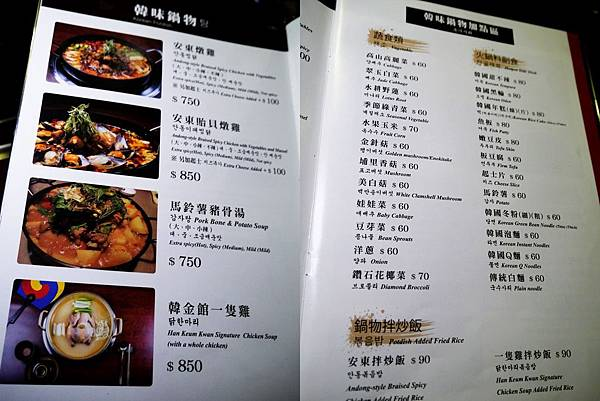 5. 韓金館 中山區 林森北路 穿韓服 韓式料理 餐廳 台北.jpg