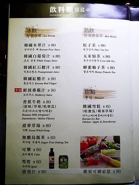 9. 韓金館 中山區 林森北路 穿韓服 韓式料理 餐廳 台北.JPG