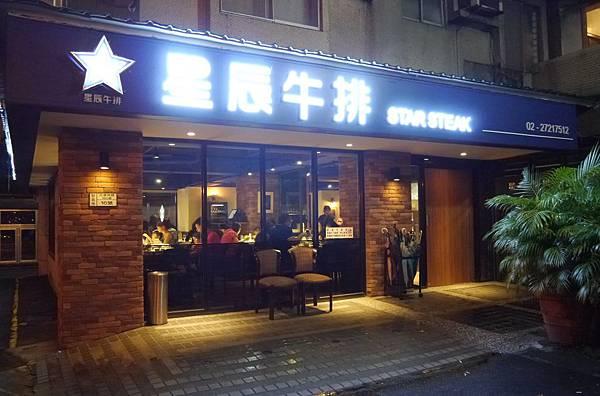 1 星辰牛排 國父紀念館 捷運站 台北 好吃餐廳 舒肥法 便宜.JPG