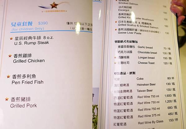 32星辰牛排 國父紀念館 捷運站 台北 好吃餐廳 舒肥法 便宜.jpg