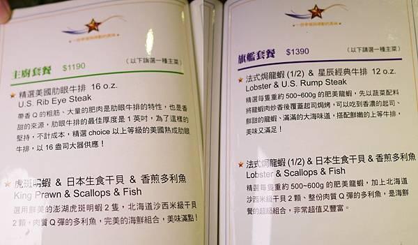 31星辰牛排 國父紀念館 捷運站 台北 好吃餐廳 舒肥法 便宜.jpg