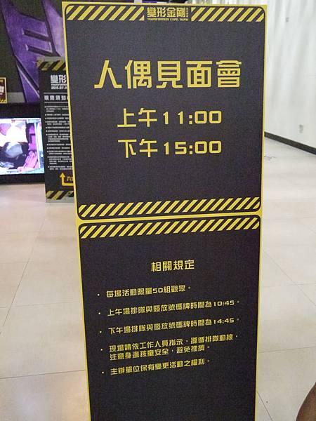 3.2015變形金鋼 中正紀念堂 台北 特展.JPG
