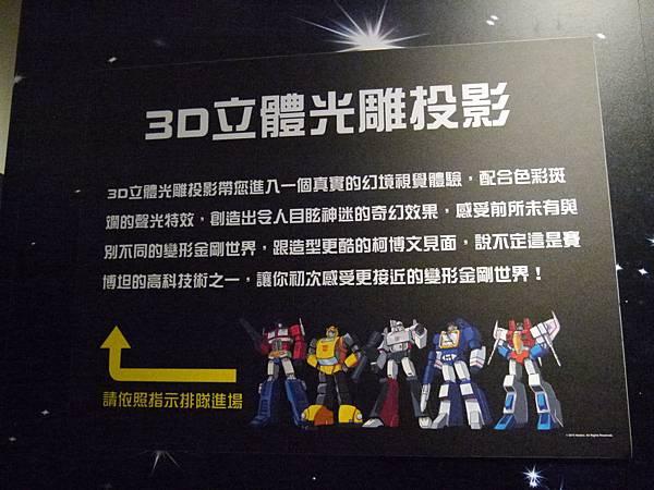 12.2015變形金鋼 中正紀念堂 台北 特展.JPG