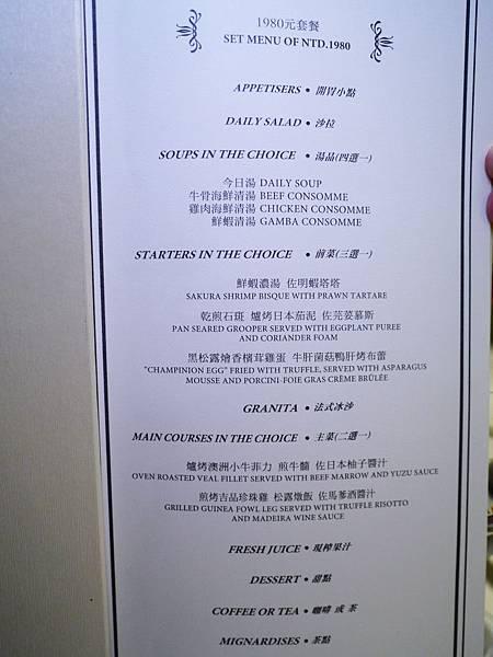 61派翠克法式餐廳 大安區 台北  菜單.JPG