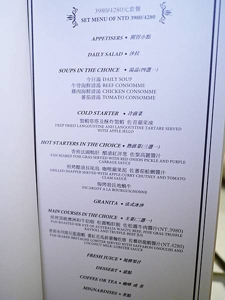 63派翠克法式餐廳 菜單.JPG