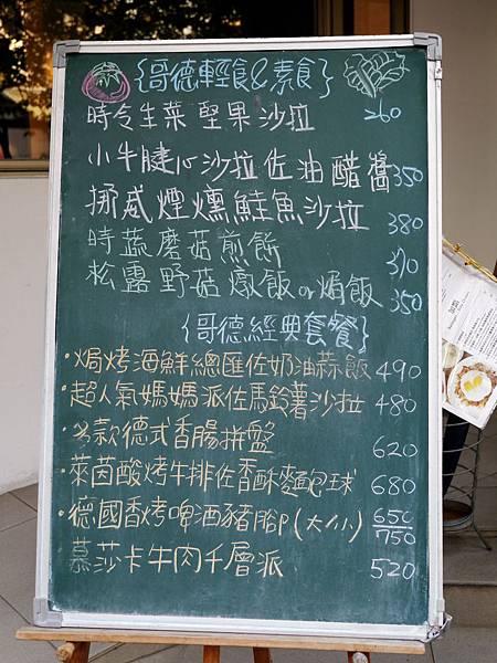 2.哥德德式餐廳 供館 台北 德國豬腳 啤酒.JPG