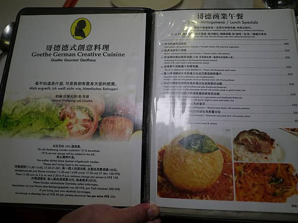 10.哥德德式餐廳 供館 台北 德國豬腳 啤酒.JPG