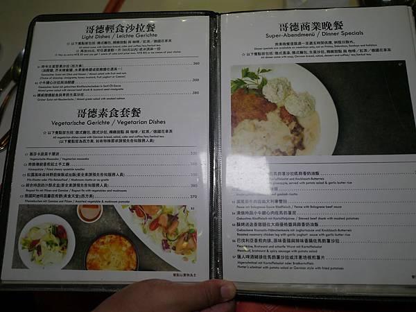 11.哥德德式餐廳 供館 台北 德國豬腳 啤酒.JPG