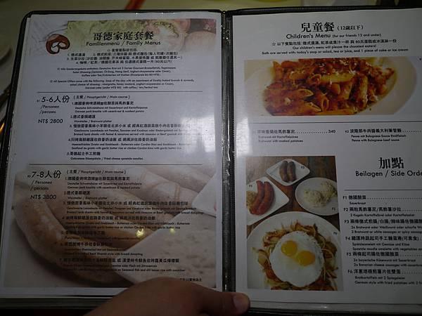 13.哥德德式餐廳 供館 台北 德國豬腳 啤酒.JPG
