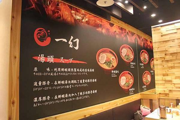 4 一幻拉麵 信義店 台北