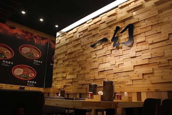 3 一幻拉麵 信義店 台北