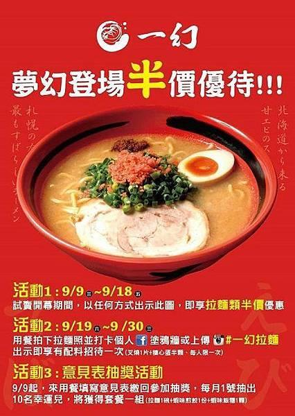 0 一幻拉麵 信義店 台北