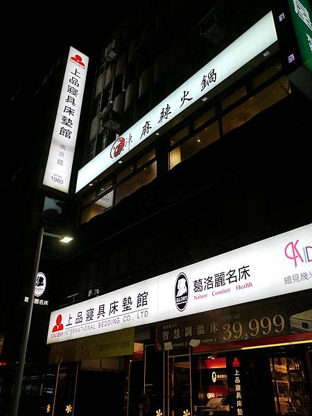 1. 台北 麻神 麻辣鍋 南京東路 光復北路口.JPG