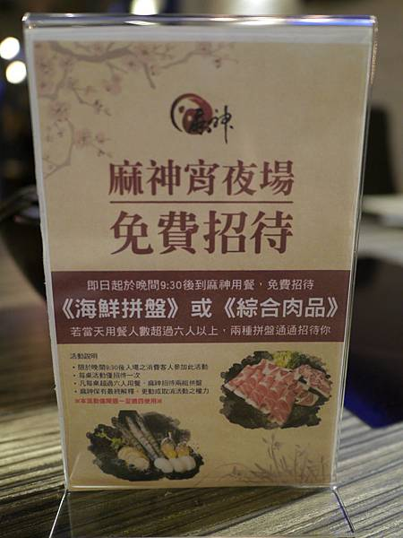 12.台北 麻神 麻辣鍋 南京東路 光復北路口 捷運小巨蛋 三民路口.JPG