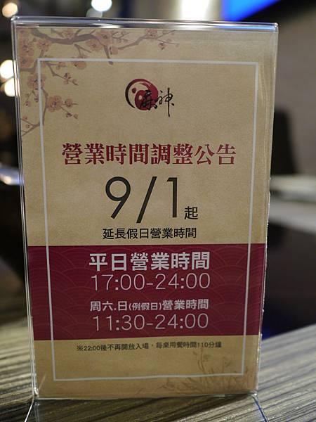 13.台北 麻神 麻辣鍋 南京東路 光復北路口 捷運小巨蛋 三民路口.JPG