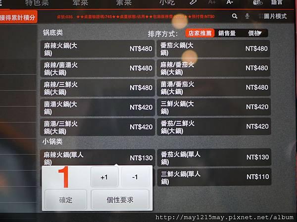 9.海底撈 台灣一號店 信義區 捷運市府站 101大樓站 麻辣鍋.JPG