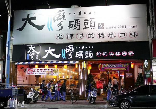 1.大灣碼頭-蘆洲熱炒海鮮餐廳.JPG