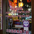 4.大灣碼頭-三重蘆洲熱炒海鮮餐廳.JPG