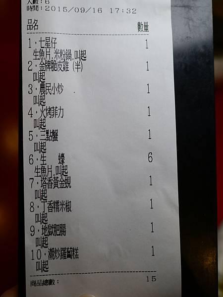 35.大灣碼頭-三重蘆洲熱炒海鮮餐廳.JPG