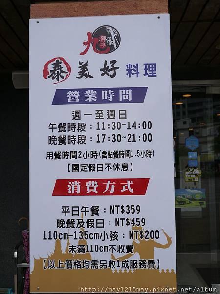 2.宜蘭美食 九御亭泰美好料理 泰式吃到飽餐廳.JPG