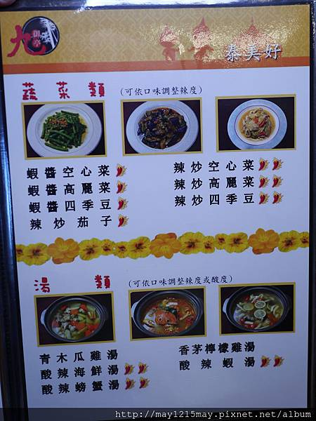 24.宜蘭美食 九御亭泰美好料理 泰式吃到飽餐廳.JPG