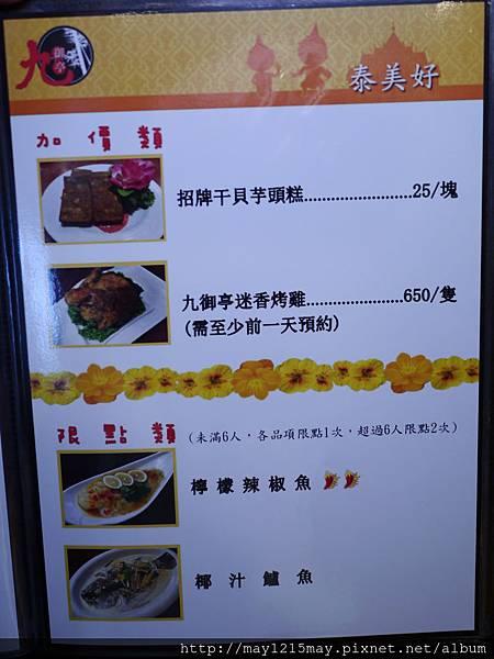 25.宜蘭美食 九御亭泰美好料理 泰式吃到飽餐廳.JPG