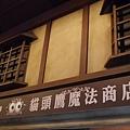 17.四圍城堡車站 哈利波特 宜蘭 礁溪 推薦 景點.JPG