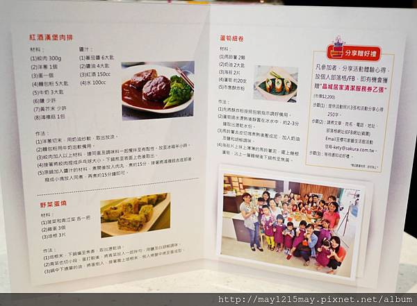 24  櫻花廚藝生活館 親子DIY廚藝教室.JPG
