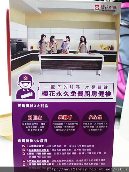 44  櫻花廚藝生活館 親子DIY廚藝教室.JPG