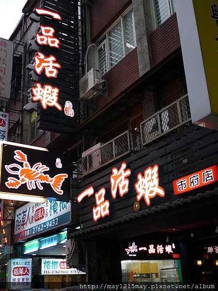 1 台北 信義區 一品活蝦海鮮餐廳推薦 捷運市政府站.JPG