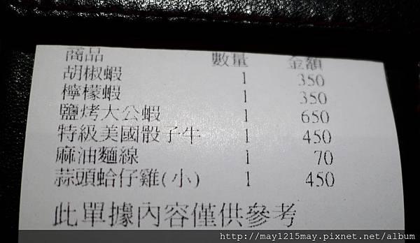 27 台北 信義區 一品活蝦海鮮餐廳推薦 捷運市政府站.JPG