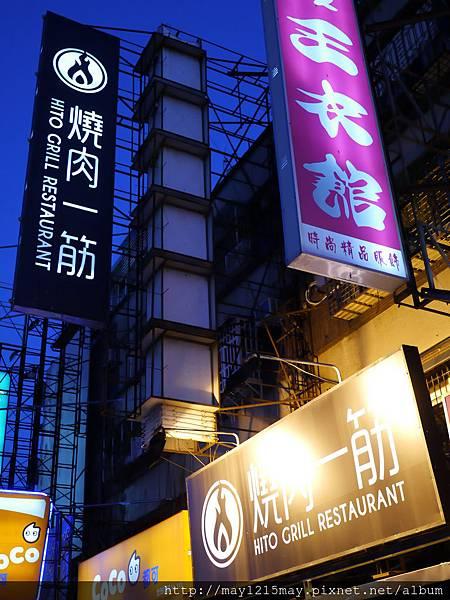 1.燒肉一筋 好吃燒烤肉店 新北三重蘆洲 捷運三重國小站 餐廳.JPG
