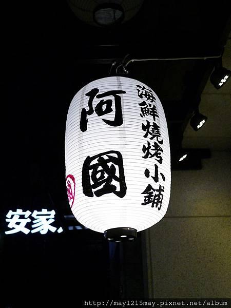 2.阿國海鮮燒烤小舖 中山區 餐廳 海鮮 晚餐 宵夜 捷運南京松江站.JPG