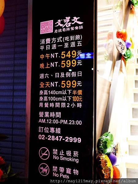 2.新北市 三重 蘆洲 吃到飽 麻辣火鍋 文岩文 推薦 美食 餐廳.JPG