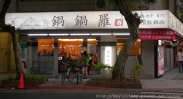 01台北 民生社區 松山區 火鍋 高級食材 高CP值 推薦 平價 餐廳.jpg