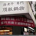 02台北 民生社區 松山區 火鍋 高級食材 高CP值 推薦 平價 餐廳.jpg