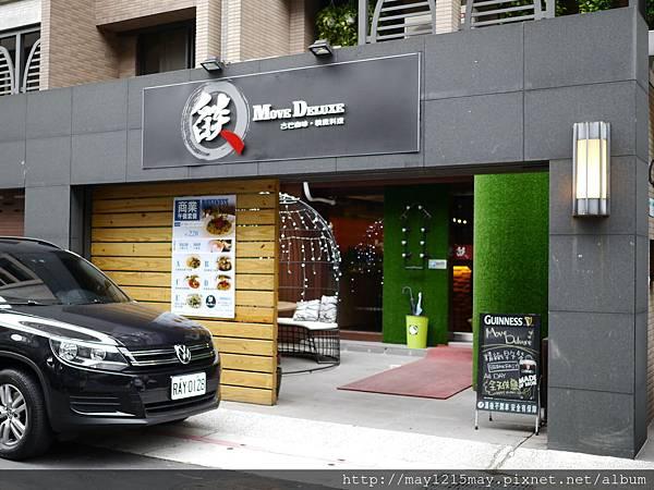 01台北 信義區 燄Move Deluxe 早午餐 義大利菜 捷運 餐廳 美食.JPG