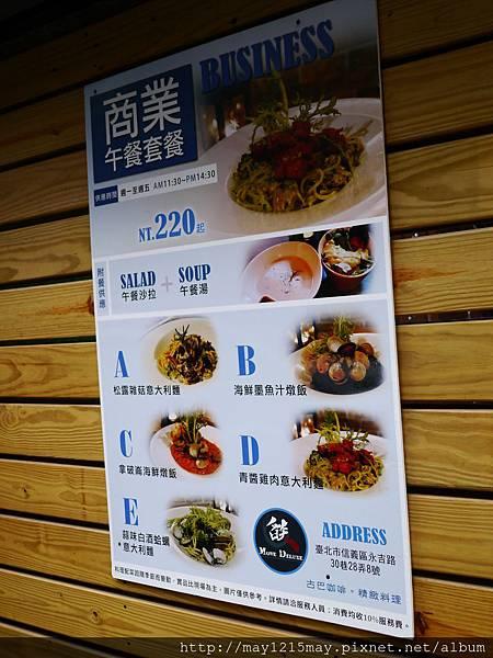 03台北 信義區 燄Move Deluxe 早午餐 義大利菜 捷運 餐廳 美食.JPG