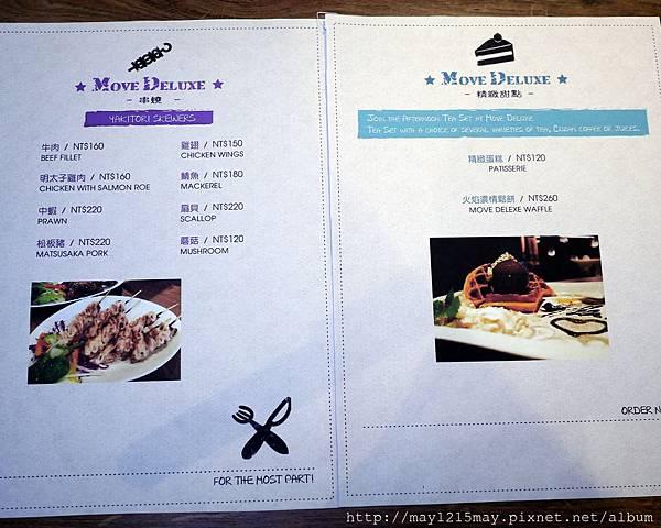03move-deluxe-燄--義大利餐廳 信義區 捷運市政府站 菜單.jpg
