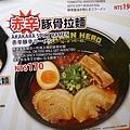 微風信義餐廳_來自日本的RAMEN HERO拉麵英雄