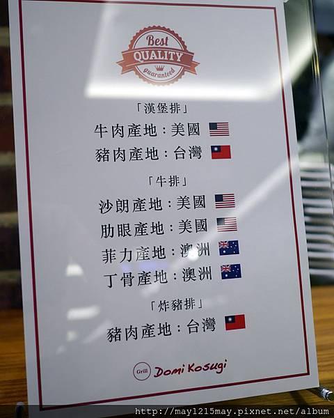 02台北 信義區美食 餐廳 Grill Domi Kosugi  日本洋食  漢堡排、沙朗牛排、蛋包飯、歐風咖哩.JPG