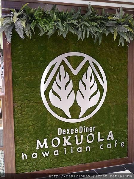 01台北 信義區美食 微風信義餐廳  夏威夷風鬆餅 MOKUOLA   .JPG